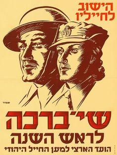 """Mandate Palestine, WWII, Hebrew language: """"Rosh Hashanah (Jewish New Year) Greetings"""", 1945. Design by Shamir Bros. Published by the National Council for the Jewish Soldier (Palestinian-Jews in the British Army). Woman soldier is wearing ATS (Auxiliary Territorial Service - British Army) cap badge."""
