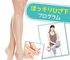 脚長効果絶大!ほっそりひざ下のためのステップ5