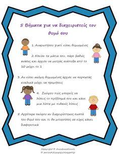Περί Ειδικής Αγωγής: Δωρεάν Αφίσα: Διαχειρίζομαι τον Θυμό μου Teacher, Education, School, Blog, Kids, Young Children, Professor, Boys, Teachers
