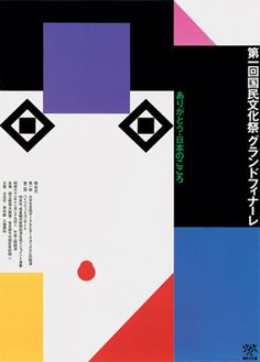 Japanese typographic poster design by Ikko Tanaka Graphic Design Studio, Graphic Design Posters, Graphic Design Illustration, Poster Designs, Graphic Designers, Japan Design, Layout Inspiration, Graphic Design Inspiration, Ikko Tanaka