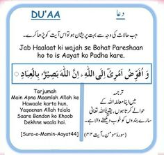 Islamic Teachings, Islamic Dua, Islamic Quotes, Allah Quotes, Quran, Kids, House, Children, Boys