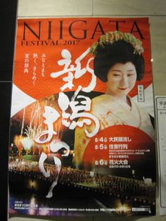 The Nigata Matsuri is a combination of four existing festivals: the Sumiyoshi Festival, the Commerce Festival, the Boating Festival, and the Port Commemorative Festival. The festival opens with over. Niigata, Japanese Paper Art, October 7, Trip Advisor, Need To Know, Photos, Pictures