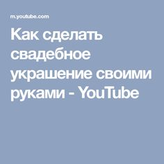 Как сделать свадебное украшение своими руками - YouTube
