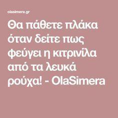 Θα πάθετε πλάκα όταν δείτε πως φεύγει η κιτρινίλα από τα λευκά ρούχα! - OlaSimera