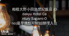 相模大野小田急世紀飯店 (Odakyu Hotel Century Sagami-Ono)最早幾點可開始辦理入住? by iAsk.tw