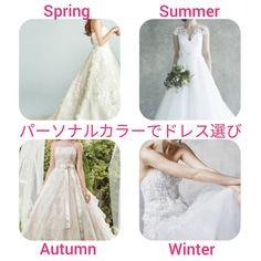 #ウェディングドレス を#パーソナルカラー (#似合う色 )で選ぶと? お顔が映えるので、とても魅力的に見えますよ❤😳 メイクも#ヘッドドレス も、ウェディングドレスに合わせて選びますよね♥️ 合わない色のウェディングドレスを選んでしまうと、全てが逆方向に転んでしまう可能性が高いです💦 合わない色でメイク、顔周りに近いヘッドドレス、そしてウェディングドレス…主役の花嫁様の魅力が半減するよりは、似合う色で更に美しくなる方が、最高の1日に相応しいですよね🤣❤ □スプリング アイボリー□オータム オイスターホワイト□右上 オフホワイト□右下 純白 #2018秋婚#2018冬婚#結婚式準備#プレ花嫁準備#ドレスレポ #練馬区#杉並区#所沢#パーソナルカラー診断#パーソナルカラー#顔タイプ診断#ママ#子連れOK#池袋#練馬パーソナルカラー診断#石神井公園#大泉学園#保谷#ひばりヶ丘#パーソナルカラー診断所沢#小手指#荻窪 Soft Autumn, Warm Spring, Fall Winter, Spring Summer, Season Colors, Seasons, Wedding Dresses, Fashion, Parking Lot
