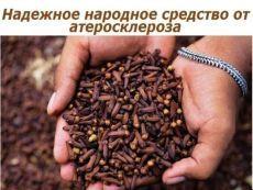 НАДЁЖНОЕ СРЕДСТВО ОТ АТЕРОСКЛЕРОЗА Есть хороший рецепт от атеросклероза сосудов…