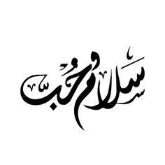 Eashaq by DEE G. - This symbol means peace and love in arabic calligraphy. Eashaq is the pronunciation of love in arabic. Every thought that we put out into the world affects us, so project love, peace and harmony. Arabic Tattoo Design, Arabic Calligraphy Tattoo, Arabic Font, Peace And Harmony, Peace And Love, Henna Tattoo Back, Love In Arabic, Overlays Instagram, Snap Quotes