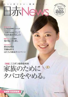 病院広報誌|当院について|静岡赤十字病院