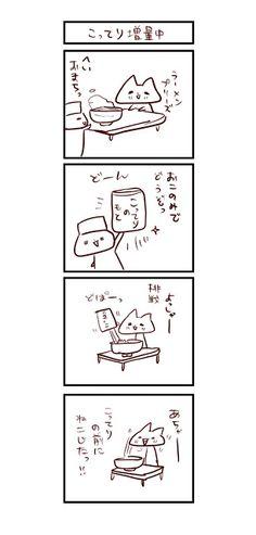 にゃんこま漫画794