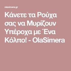 Κάνετε τα Ρούχα σας να Μυρίζουν Υπέροχα με Ένα Κόλπο! - OlaSimera Clean House, Cleaning, Tips, Crafts, Manualidades, Home Cleaning, Handmade Crafts, Craft, Arts And Crafts