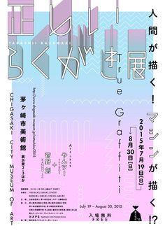 Graphic Design From Around the World: Japanese Design