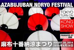 Japan's summer festival season is still going strong! Here are some beautiful scenes from the Azabujuban Noryo (cool summer night) Festival and the Roppongi Hills Bon Odori (traditional dancing) Festival. WARNING: This video could make you want to move here...