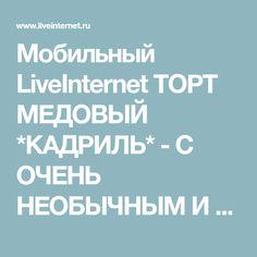 Мобильный LiveInternet ТОРТ МЕДОВЫЙ *КАДРИЛЬ* - С ОЧЕНЬ НЕОБЫЧНЫМ И ВКУСНЫМ КРЕМОМ | Irusya_Yanovskaya - Дневник Irusya_Yanovskaya |