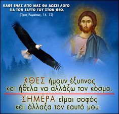 Life Quotes Pictures, Orthodox Icons, Greek Quotes, Christian Faith, Wise Words, Greece, Spirituality, Love You, Thoughts
