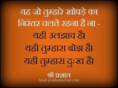 यह जो तुम्हारे खोपड़े का निरंतर चलते रहना है ना – यही उलझाव है। यही तुम्हारा बोझ है। यही तुम्हारा दुःख है। ~ श्री प्रशांत #ShriPrashant #Advait #suffering #mind  Read at:- prashantadvait.com Watch at:- www.youtube.com/c/ShriPrashant Website:- www.advait.org.in Facebook:- www.facebook.com/prashant.advait LinkedIn:- www.linkedin.com/in/prashantadvait Twitter:- https://twitter.com/Prashant_Advait