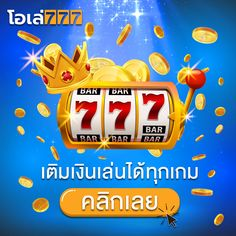 สล็อตพารวย Play Free Slots, Play S, Slot Online, Blog, Facebook, Blogging