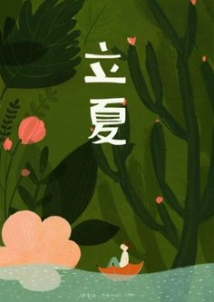 Summer in China by Oamul Lu, via Behance
