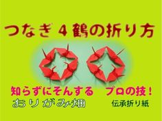 鶴折り紙連鶴 の折り方つなぎ鶴の作り方 Origami tie crane - YouTube