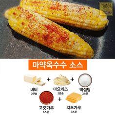 브랜드별 비법소스 레시피 모음 : 네이버 블로그 K Food, Food Menu, Good Food, Yummy Food, Sauce Recipes, Cooking Recipes, My Best Recipe, Survival Food, Korean Food