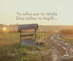 Greek, Country Roads, Songs, Quotes, Outdoor, Quotations, Outdoors, Outdoor Games, Song Books