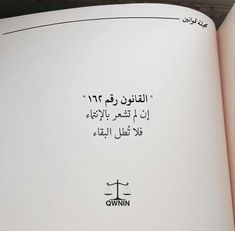 Rules Quotes, Ali Quotes, Words Quotes, Laws Of Life, Arabic Poetry, Touching Words, Book Qoutes, Arabic Quotes, Introvert