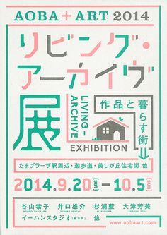 sasakishun: AOBA+ART2014 リビングアーカイヴ展-作品と暮らす街- Design:SasakiShun CL :AOBA+ART