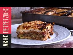 Μουσακάς | Άκης Πετρετζίκης - YouTube Chef Recipes, Sweets Recipes, Greek Recipes, Cooking Recipes, Greek Cooking, Cooking Time, Sour Foods, Cooking Tomatoes, Ground Meat Recipes