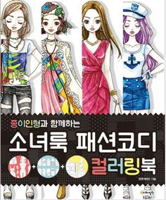 Girl Look Fashion Coordination Coloring Book For Adults Gift Fun Relax Style Art
