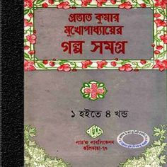 Prabhat Kumar Mukhopadhyayer Galpo Samagra (1-4 parts) ebooks pdf