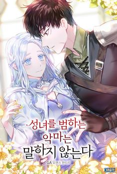 Yandere Anime, Manga Anime, Anime Art, Anime Love Couple, Couple Cartoon, Animes To Watch, Manga Story, Romantic Manga, Latest Anime