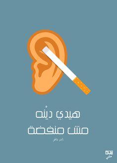 Keep it down. #art7ake #arabic