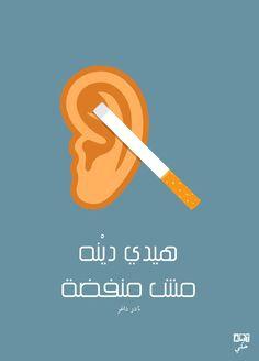Keep it down. #art7ake #arabic