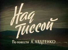 «Над Тиссой», Дмитрий Васильев, СССР, 1958