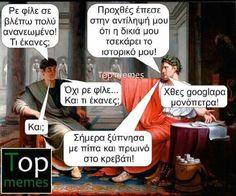 Ancient Memes, Kai, Funny Pictures, Funny Memes, Greeks, Humor, Cute, Fanny Pics, Funny Pics