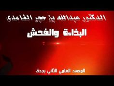 Love a good video? Plug in for this one. البذاءة والفحش / الدكتور عبدالله بن حجر الغامدي https://youtube.com/watch?v=uCA_xm_Nmrk