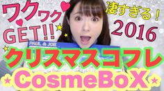 【開封動画】クリスマスコフレ♡Part1【2016】Christmas Cosme Box♡【English Sub】
