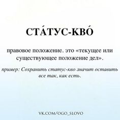 Russian Quotes, Word Meaning, Russian Language, Jokes Quotes, New Words, Definitions, Vocabulary, Verses, Meant To Be