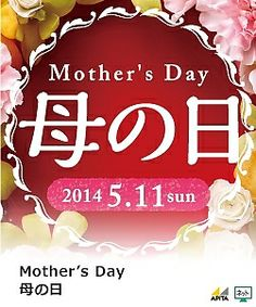Mother's Day 母の日