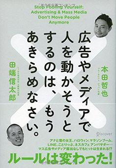 広告やメディアで人を動かそうとするのは、もうあきらめなさい。   本田 哲也 https://www.amazon.co.jp/dp/4799315250/ref=cm_sw_r_pi_dp_x_eiDPxbH50J0X3