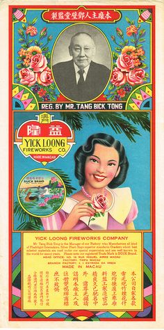 Mr Tang Bick Tong Firecracker Brick Label Duck by Mr Brick Label, via Flickr