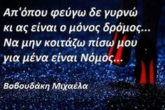 Greek Quotes, Crete, Poems, Letters, Erika, Gift, Poetry, Letter, Gifts