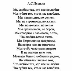 Text Quotes, Mood Quotes, Poetry Quotes, Life Quotes, Intelligent Words, Russian Quotes, Poems About Life, Poems Beautiful, Aesthetic Words