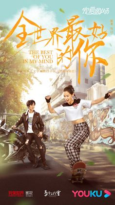Foolish Asian Drama Life : The Best of You in My Mind Korean Drama List, Korean Drama Movies, Korean Actors, Korean Tv Series, Watch Drama, Chines Drama, Drama Tv Series, Drama Fever, Fantasy Heroes
