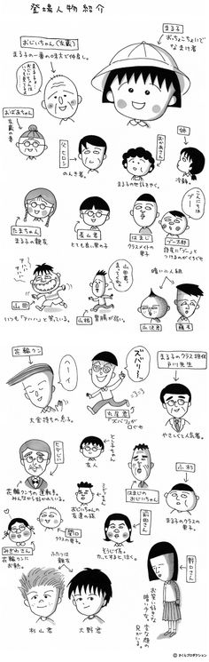 the characters from chibi maruko chan