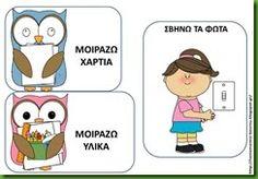 ΗΕ21 Class Jobs, School Jobs, Classroom Management, Family Guy, Clip Art, Comics, Kids, Fictional Characters, Decoration