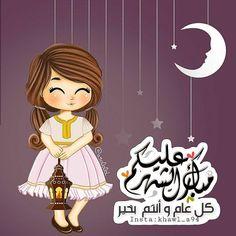Ramadan Cards, Ramadan Mubarak, Ramadan 2013, Floral Wallpaper Iphone, Heart Wallpaper, Eid Photos, Ramadan Poster, Ramdan Kareem, Eid Crafts