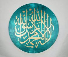 Your place to buy and sell all things handmade Arabic Calligraphy Design, Arabic Calligraphy Art, Caligraphy, Arabic Font, Calligraphy Alphabet, La Ilaha Illallah, Celtic Art, Celtic Dragon, Coran Islam