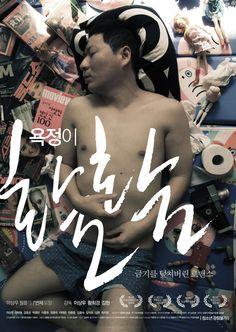 윤춘근, 비범한 그의 블로그 :: [포스터 #043] 욕정이 활활