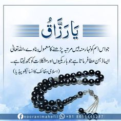 Beshq Duaa Islam, Islam Hadith, Allah Islam, Islam Quran, Quran Surah, Apj Quotes, Hadith Quotes, Qoutes, Muslim Love Quotes